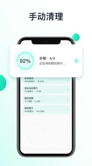 Fast Cleaner安卓图3