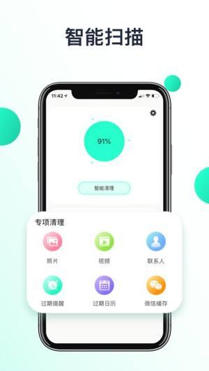 Fast Cleaner中文手机版APP图片1