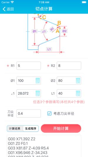 车工计算器手机版图2