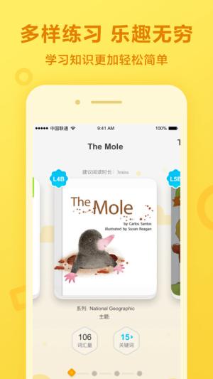 一起小学学生app下载英语图3