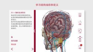 解剖和生理学APP吾爱破解版安卓下载图片1