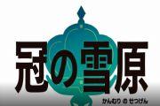 宝可梦剑盾冠之雪原DLC什么时候出?dlc冠之雪原发售时间介绍[多图]