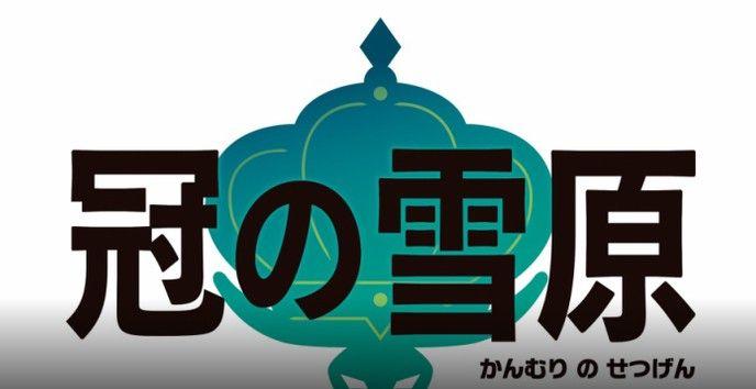 宝可梦剑盾冠之雪原DLC什么时候出?dlc冠之雪原发售时间介绍