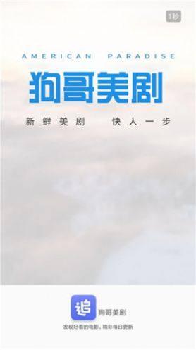 狗哥美剧APP图2