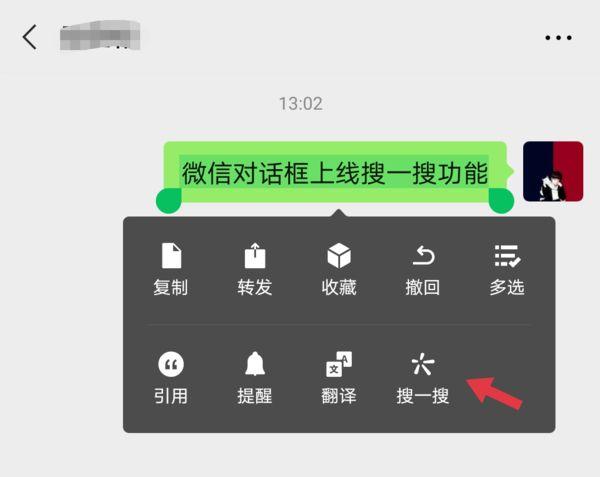 微信对话框搜一搜怎么用?对话框搜一搜功能介绍
