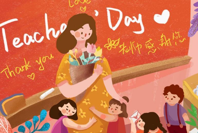 微信2020教师节祝福语大全:9月10日教师节祝福语精选