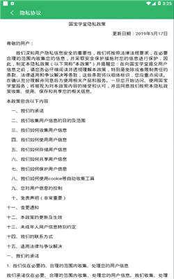 国宝学堂APP图3