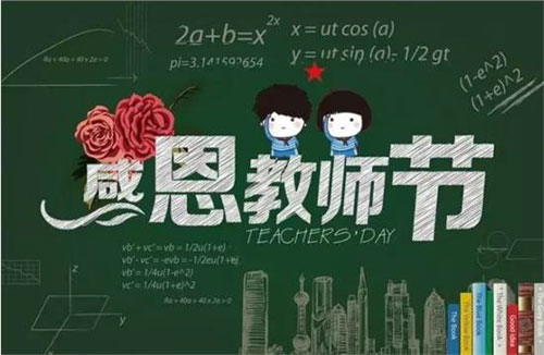 QQ教師節祝福語簡單暖心話語:2020教師節簡短祝福語[多圖]