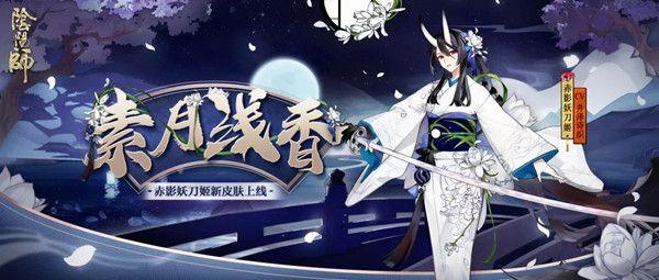 阴阳师9月9周年庆活动预告:新引擎来袭,海国幻境试炼今日开启