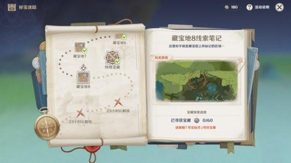 原神藏宝地8在哪?藏宝地8特殊宝藏位置[多图]