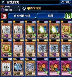 游戏王决斗链接白龙卡组构建攻略 白龙卡组开什么卡包图片2