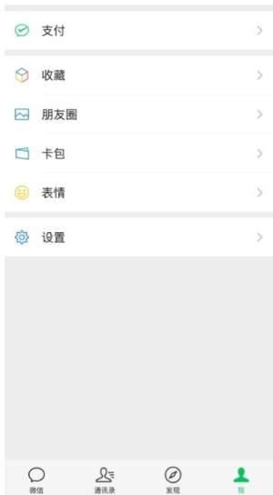 微信8.0安卓什么时候更新?微信8.0安卓版更新时间内容一览图片2