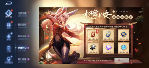 王者荣耀枫舞长安活动攻略:枫舞长安活动玩法奖励介绍[多图]图片2
