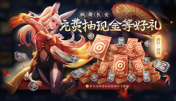 王者荣耀枫舞长安活动攻略:枫舞长安活动玩法奖励介绍[多图]图片1