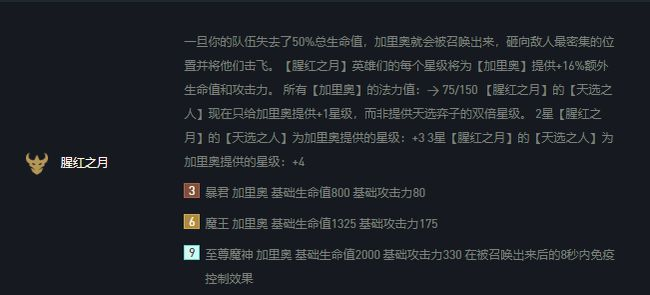 云顶之弈11.4什么时候更新?11.4版本更新内容一览[多图]图片3