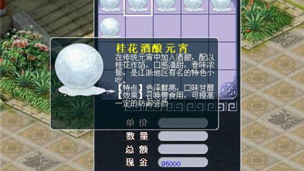 梦幻西游元宵节答题攻略神器 2021元宵答题答案大全[多图]图片2