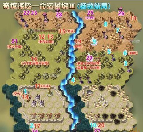 剑与远征奇境探险命运困境3攻略:一周目二周目三周目四周目结局路线大全[多图]图片1