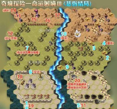 剑与远征奇境探险命运困境3攻略:一周目二周目三周目四周目结局路线大全[多图]图片3