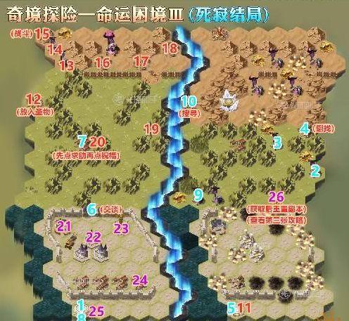 剑与远征奇境探险命运困境3攻略:一周目二周目三周目四周目结局路线大全[多图]图片2