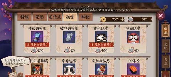 阴阳师3月24日更新内容一览 2021年3月24日更新日志[多图]图片2