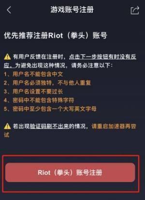LOL手游港服账号怎么注册?英雄联盟手游港服账号注册攻略图片3