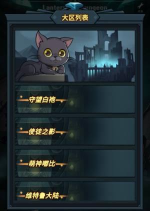 提灯与地下城契约兽融合攻略:宠物怎么融合图片2