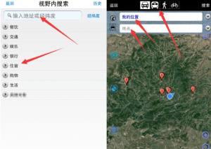 奥维互动地图卫星高清怎么使用?奥维互动地图使用方法图片2