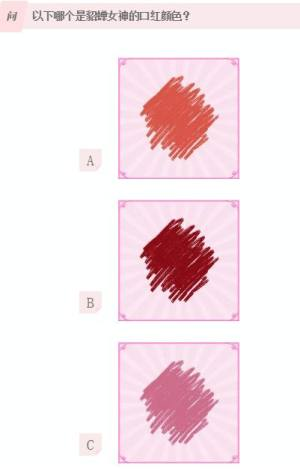 王者荣耀貂蝉女神的口红颜色是什么?以下哪个是貂蝉女神的口红颜色答案图片2