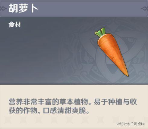 原神胡萝卜位置大全:胡萝卜分布图刷新点[多图]图片1
