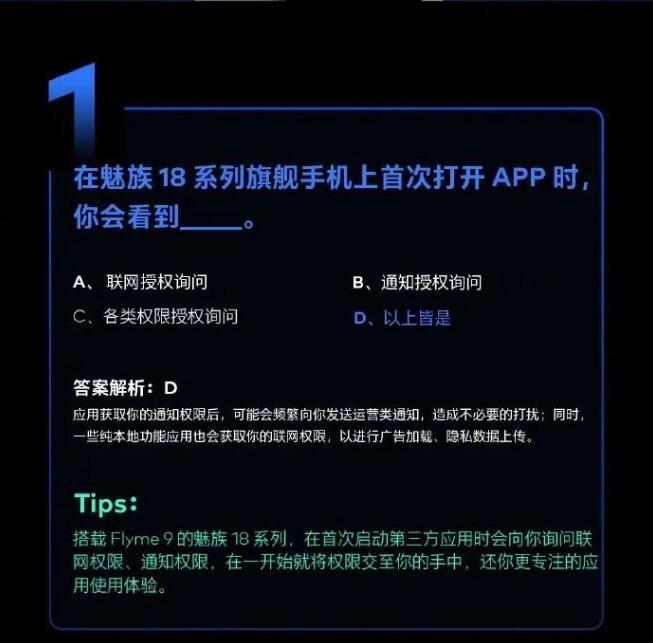 魅族安全手机节答案是什么?安全手机节魅族答题答案大全[多图]图片1