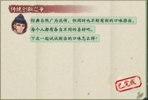 阴阳师谁的口味更符合端午节的传统口味?谁的口味更符合端午节答案介绍图片2