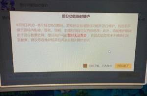 梦幻西游手游发言显示系统维护中是什么情况?不能说话发言打字显示系统维护中完美处理方法图片1