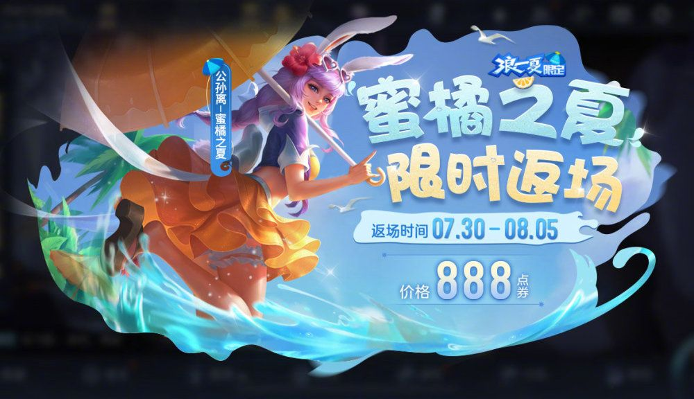 王者荣耀7月28日更新内容公告:蔷薇之心活动开启,蜜橘之夏返场[多图]图片1