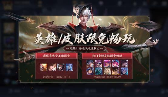 王者荣耀8月3日更新公告:高级梦境免费领皮肤,十大限免皮肤畅玩[多图]图片3