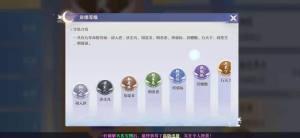 梦幻新诛仙奇缘仙途怎么玩?奇缘仙途触发攻略图片2