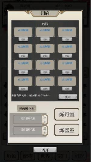 山村小子修仙游戏无限灵石破解版图片1