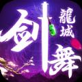 剑舞龙城之仙凡录官网版