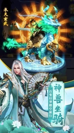 剑舞龙城之仙凡录手游官网正式版图片1