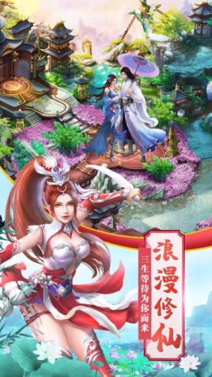 剑舞龙城之仙凡录官网版图4