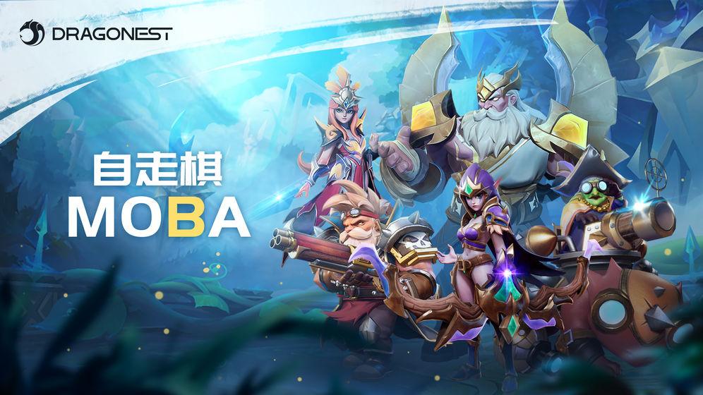 龙渊自走棋MOBA手游官网正式版图4: