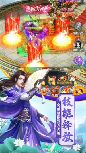 剑舞龙城之仙凡录官网版图1