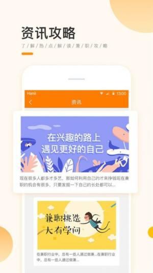 学生宝藏君App图2