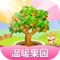 溫暖果園游戲紅包版APP v1.0.2