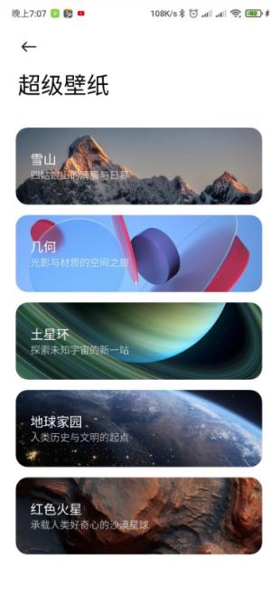 MIUI12.5地球超级壁纸图2
