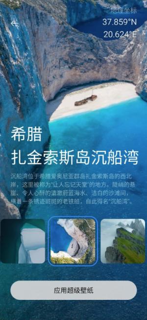 MIUI12.5地球超级壁纸图1