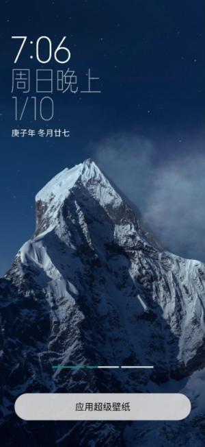 MIUI12.5地球超级壁纸图3