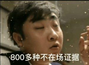 我看了900集柯南精通2000表情包图3
