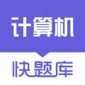 2021计算机二级快题库app