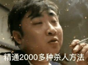 我看了900集柯南精通2000表情包图4