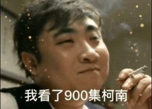 我看了900集柯南精通2000表情包图2